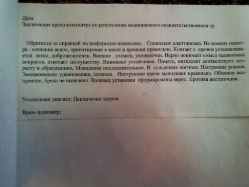 Справка для бассейна 300 рублей купить Клин
